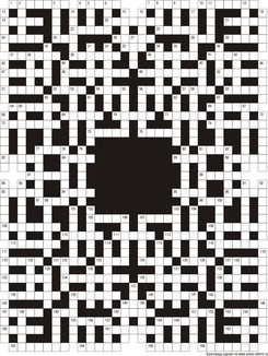 Классический кроссворд  31x41 клеток (~186x246 мм.), пустой блок 9х9