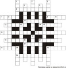Кроссворд тематический  17x17 клеток, тематика животные