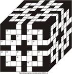 Кроссворд куб В3 9x9 клеток (~108x108 мм.)