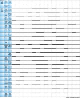 Сканворд лабиринт 17x24 клеток (~204x288 мм.)
