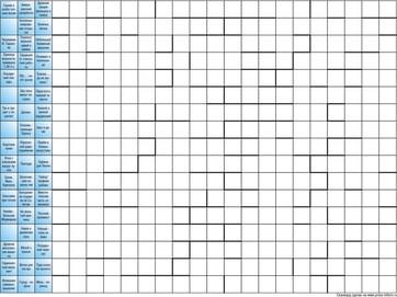 Сканворд лабиринт 20x17 клеток (~240x204 мм.)