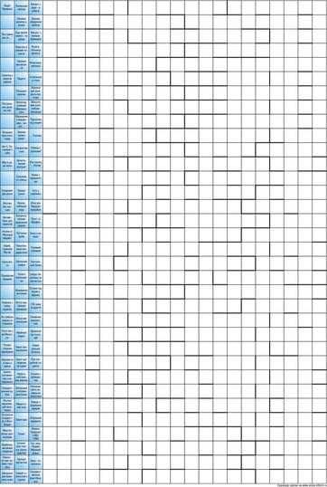 Сканворд лабиринт 20x34 клеток (~240x408 мм.)