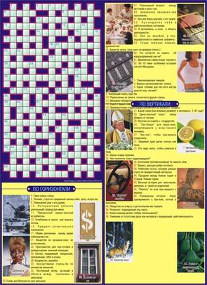 Кроссворд фотоклассик, А4 вертикальный с фото и картинками