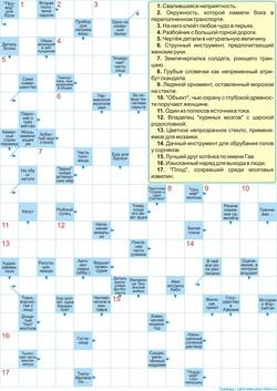 Сканворд-кроссворд  15x21 клеток (~180x252 мм.), А4 вертикальный