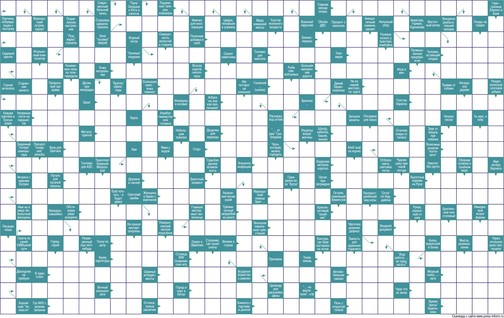 Сканворд 32x30 клеток (~384x360 мм.)