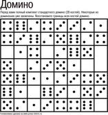Головоломка Домино В2, детская головоломка
