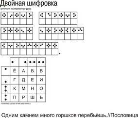 Головоломка Двойная шифровка, детская головоломка