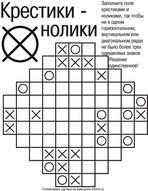 Головоломка Крестики-нолики, детская головоломка