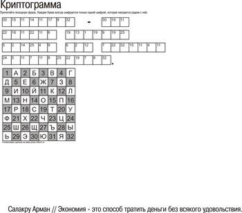 Головоломка Криптограмма, сложность средняя