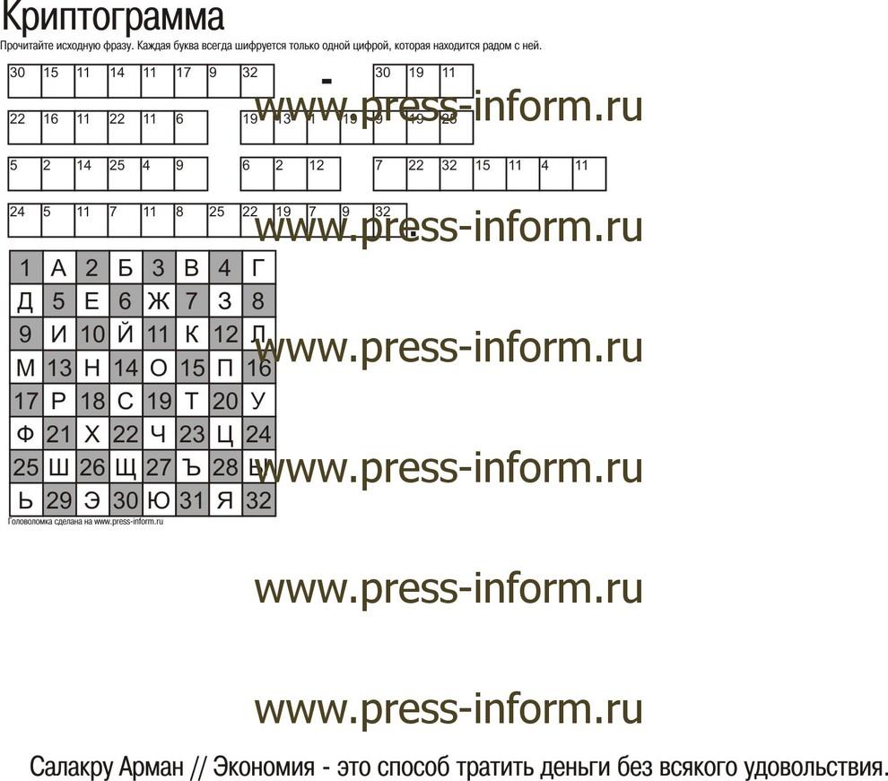 Головоломка Криптограмма  ux клеток, сложность средняя