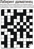 Головоломка Лабиринт далматинец, детская головоломка