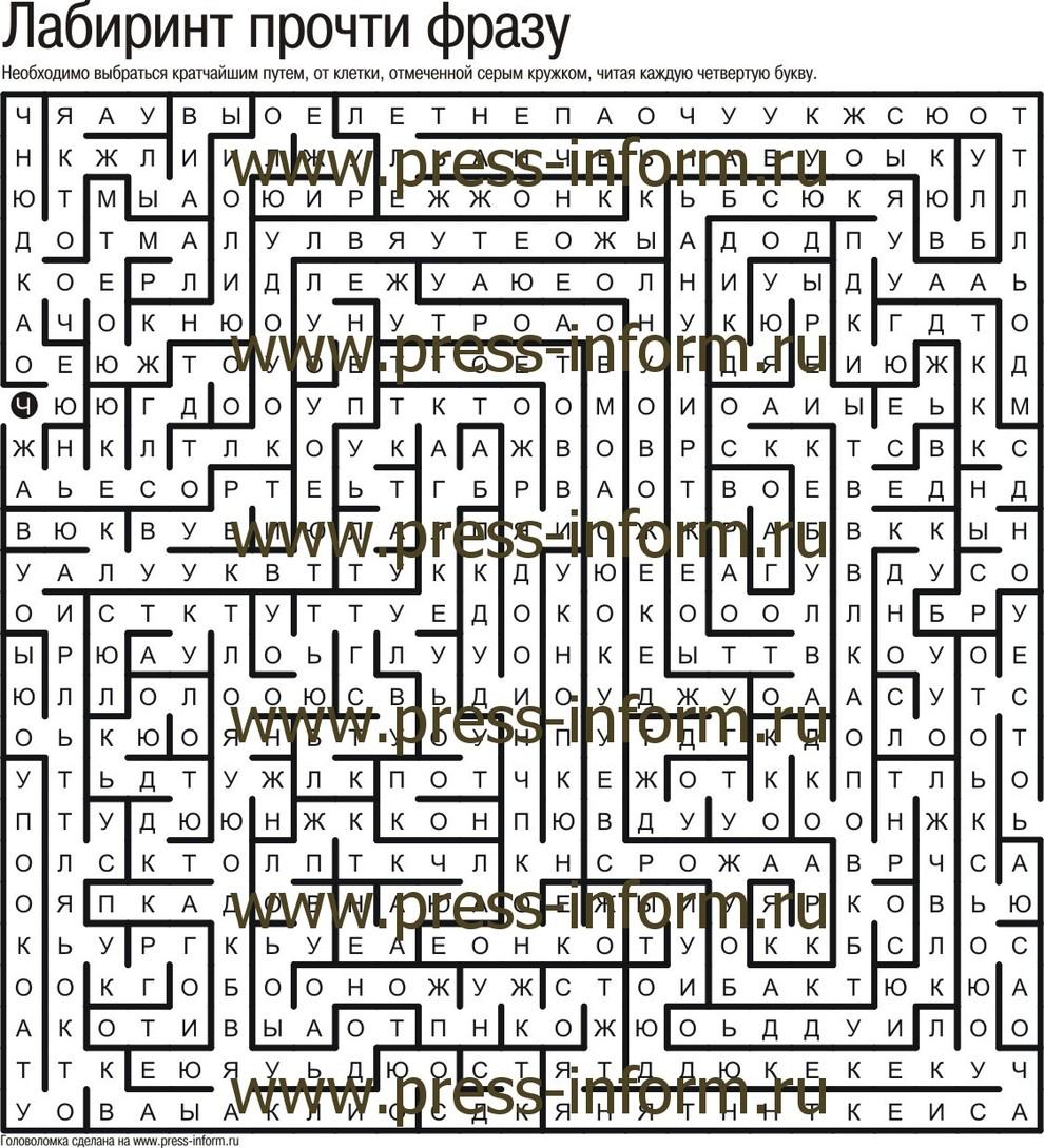 Головоломка Лабиринт прочти фразу В2  ux клеток, детская головоломка