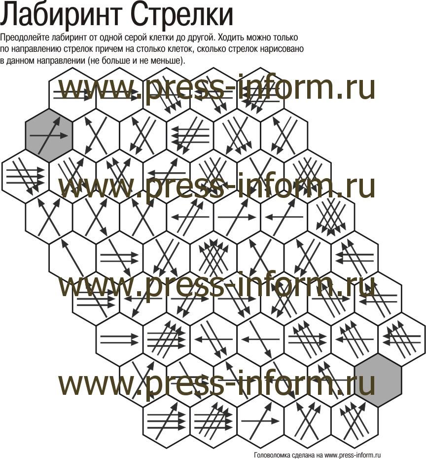 Головоломка Лабиринт Стрелки В2  ux клеток, сложность средняя