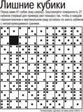 Головоломка Лишние кубики, детская головоломка