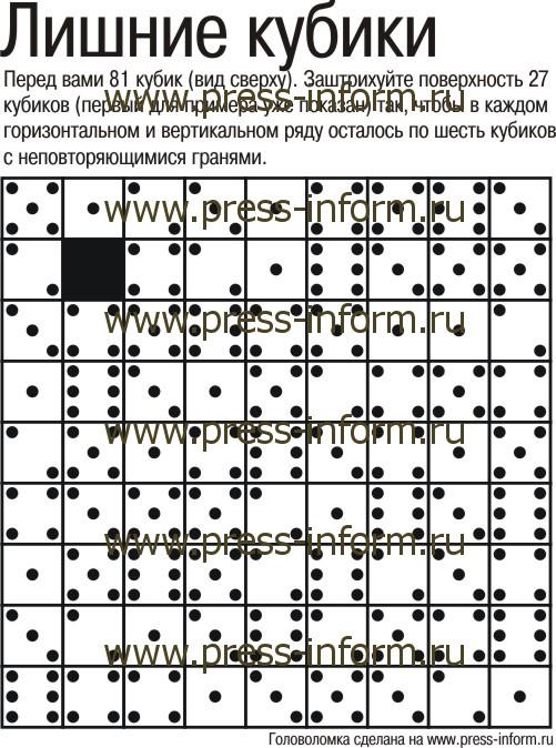 Головоломка Лишние кубики  ux клеток, детская головоломка