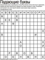 Головоломка Падающие буквы, сложность средняя