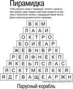 Головоломка Пирамидка, детская головоломка