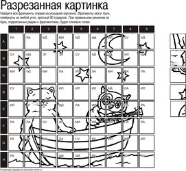 Головоломка Разрезанная картинка В2, детская головоломка