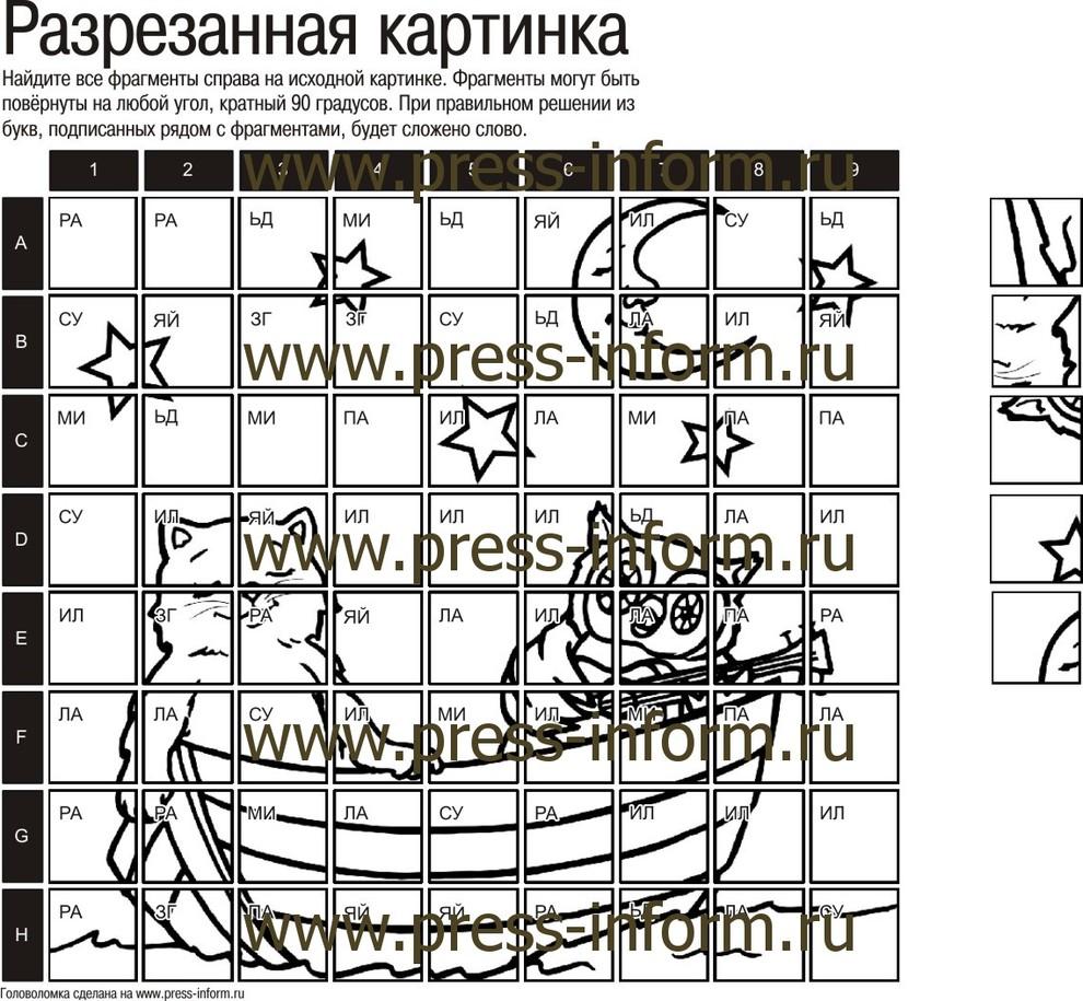 Головоломка Разрезанная картинка В2  ux клеток, детская головоломка