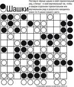 Головоломка Шашки, детская головоломка