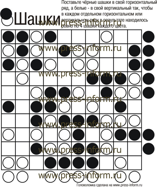 Головоломка Шашки  ux клеток, детская головоломка