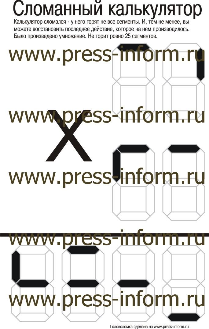 Головоломка Сломанный калькулятор  ux клеток, сложность средняя
