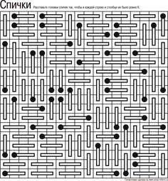 Головоломка Спички В2, сложность высокая