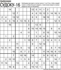 Головоломка цифровая Судоку-16, сложность средняя
