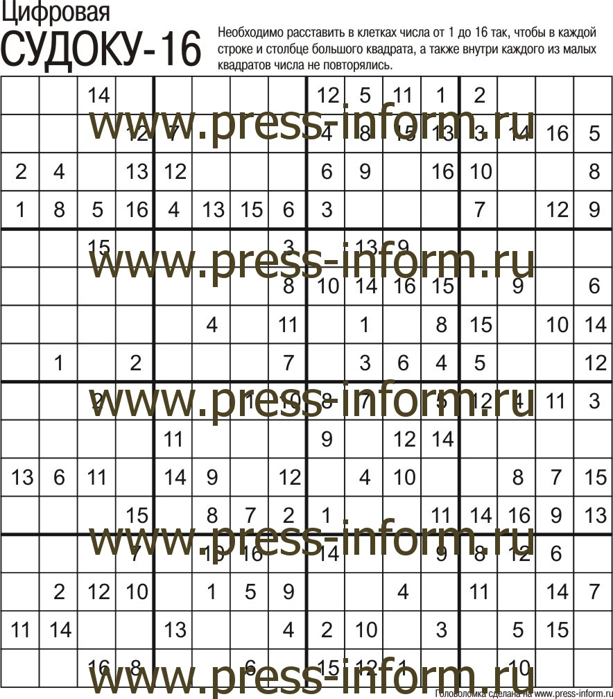 Головоломка цифровая Судоку-16  ux клеток, сложность средняя
