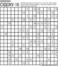 Головоломка цифровая Судоку-16, сложность высокая