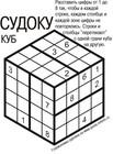 Головоломка Судоку куб, сложность средняя