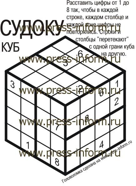 √оловоломка —удоку куб  ux клеток, сложность средн¤¤