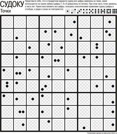 Головоломка Судоку точки В2, сложность средняя