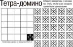 Головоломка Тетра-домино, сложность средняя
