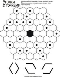 Головоломка Уголки с точками, сложность средняя