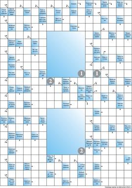 Сканворд В4  17x24 клеток (~204x288 мм.), А4 вертикальный, 2 картинки 5x6