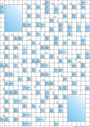 Сканворд В2  20x28 клеток (~240x336 мм.), 2 пустых блока 4x6