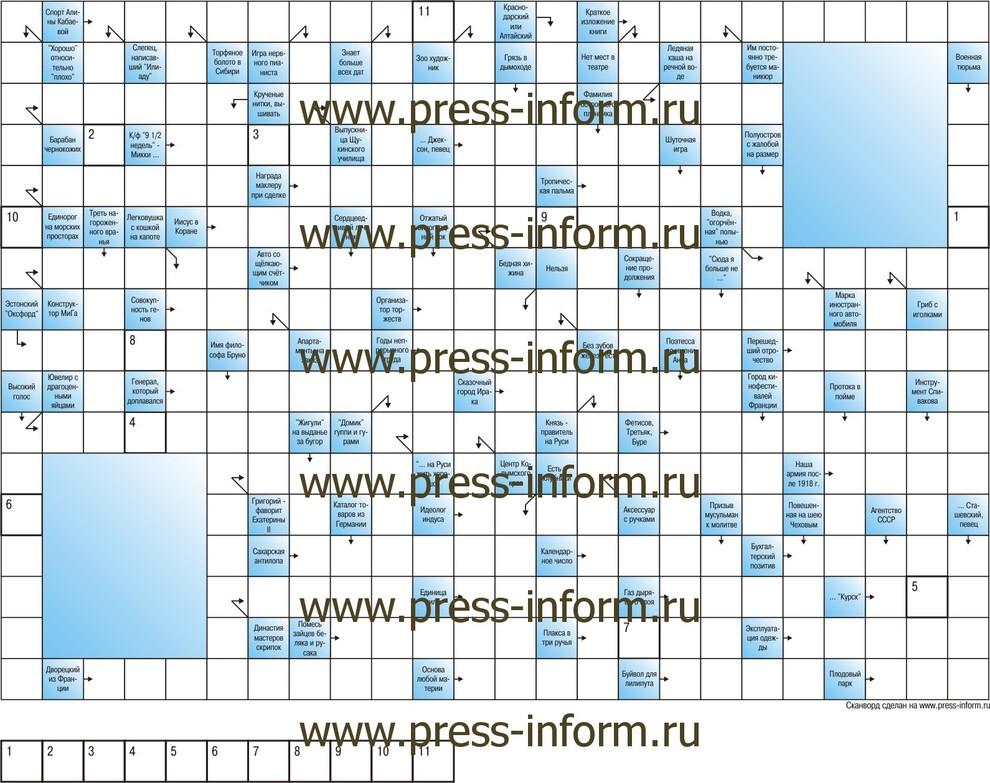 Сканворд В2  kx клеток, А4 горизонтальный, 2 пустых блока 4x5, ключевое слово