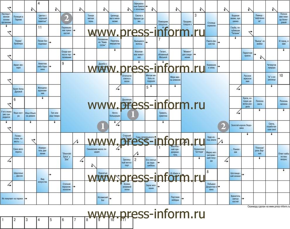 Сканворд В3  kx клеток, А4 горизонтальный, 2 фото 4x5, ключевое слово