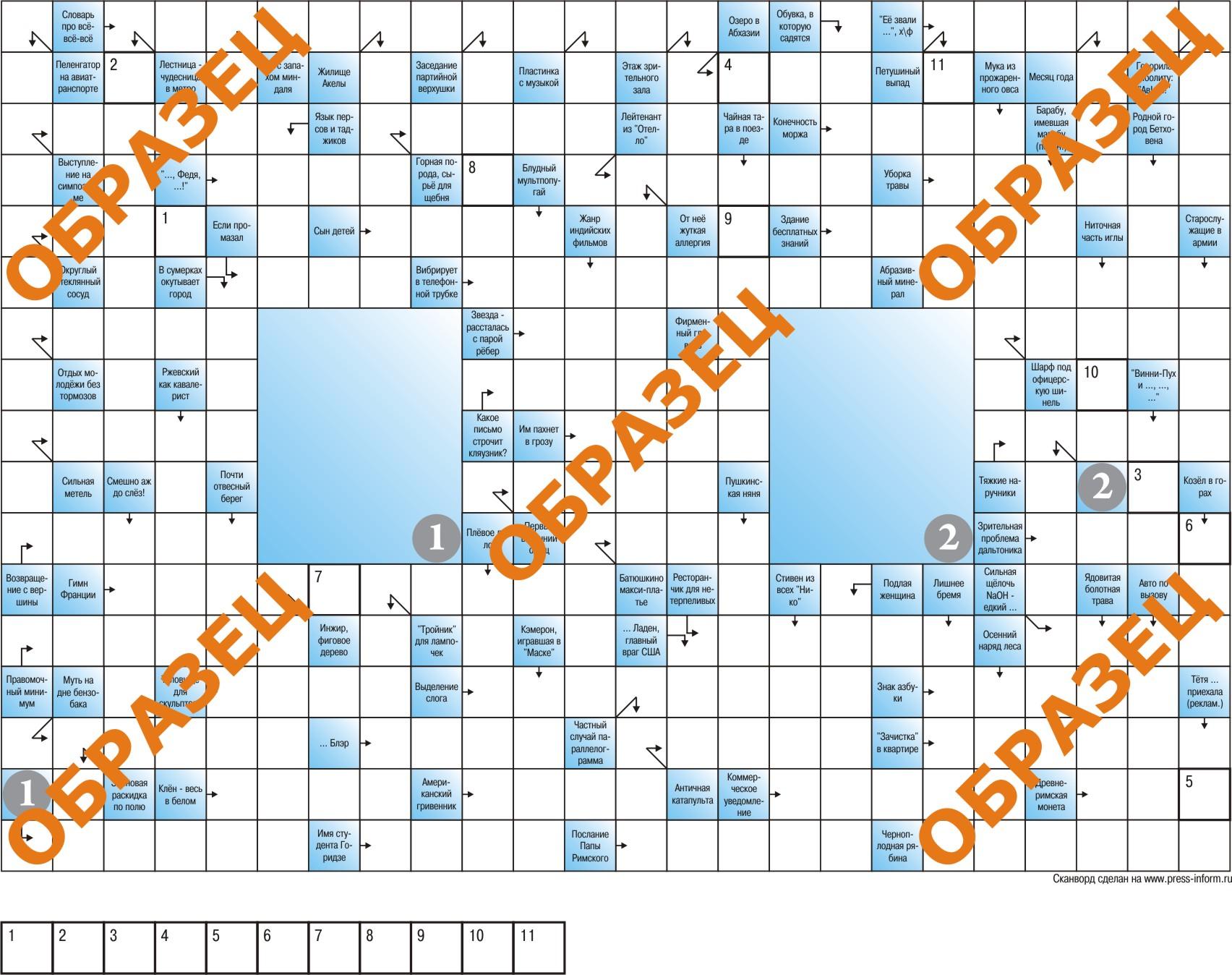 Сканворд В5  kx клеток, А4 горизонтальный, 2 картинки 4x5